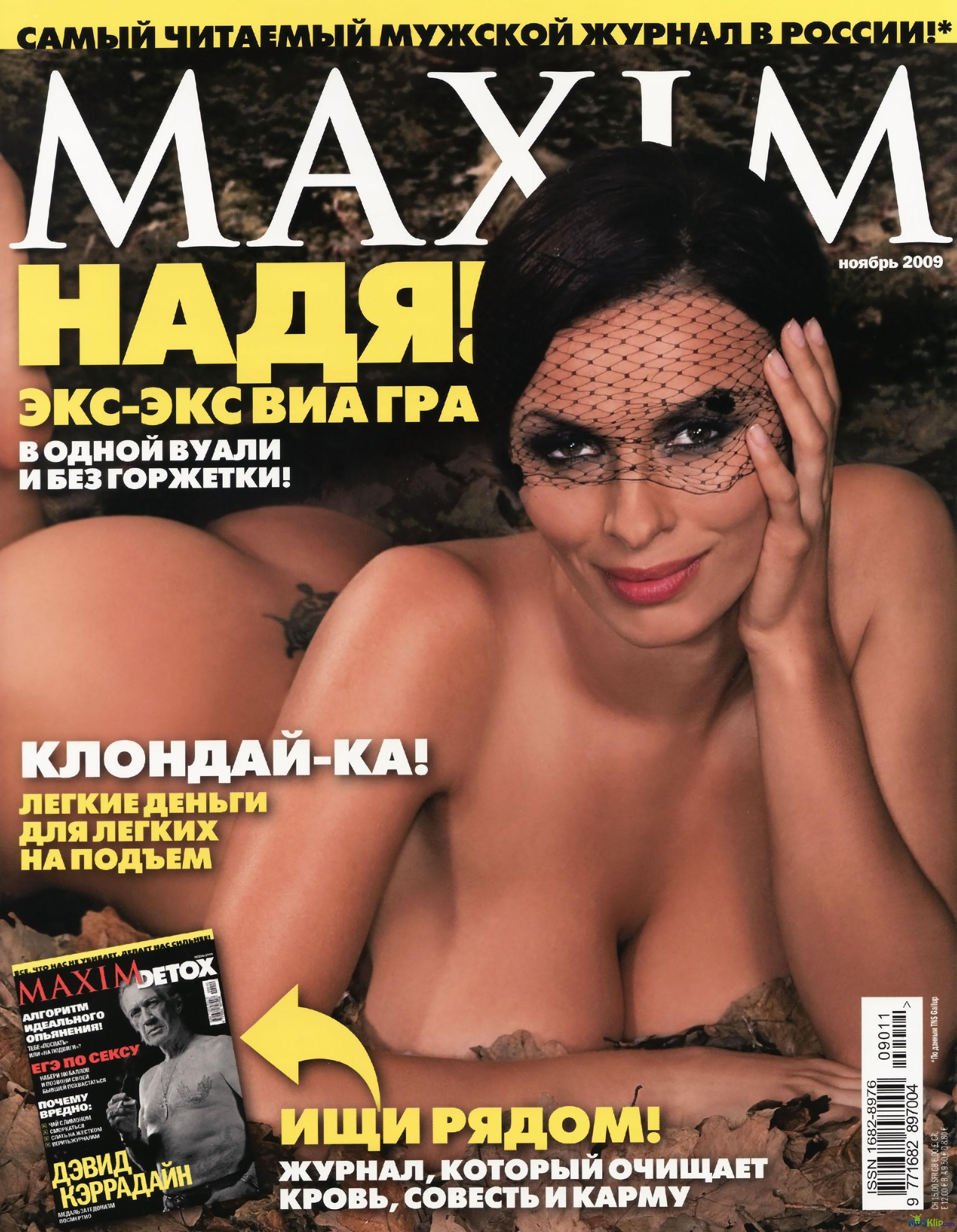 Самые популярные журналы порно 14 фотография