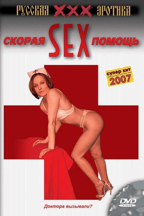 Помощь фильм секс