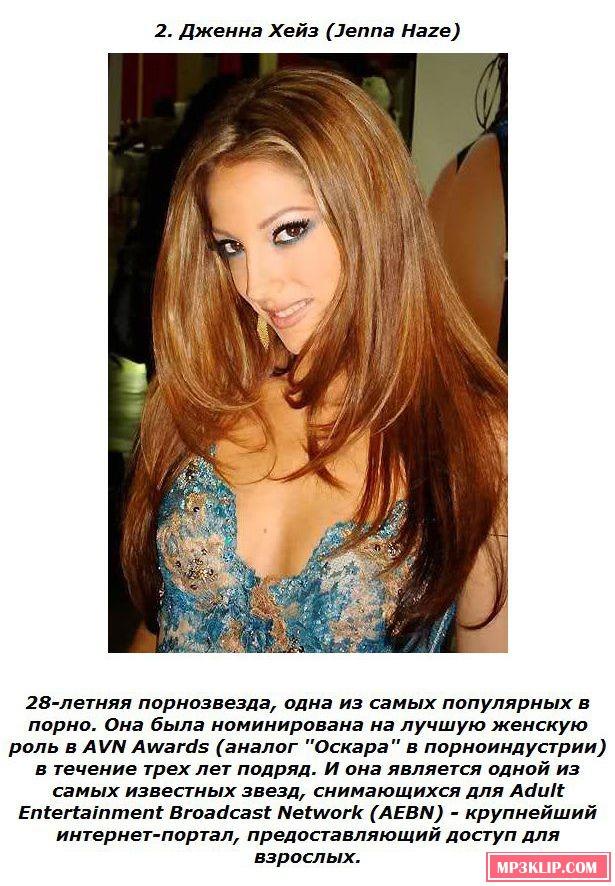 порноактеры фото список