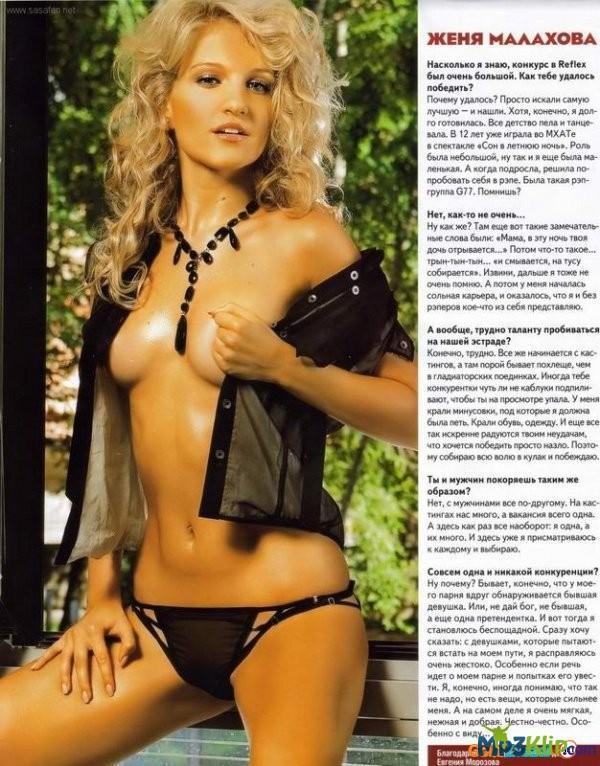 Женя малахова фото голая