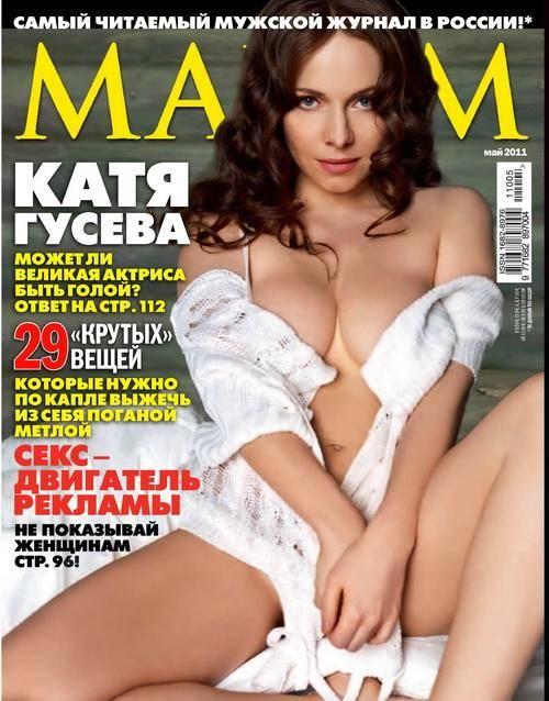 ���������� ��������� ������ (Ekaterina Guseva) � Maxim