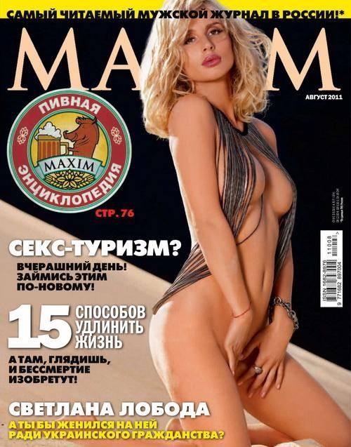 ���������� �������� ������ (Svetlana Loboda) � Maxim ������