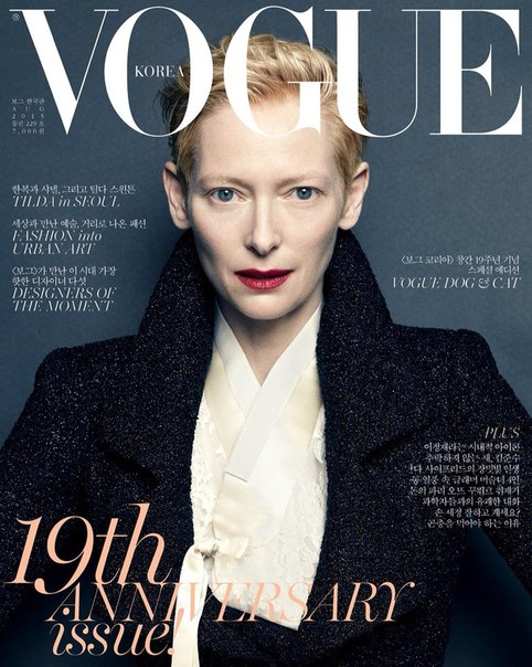 Тильда Суинтон для Vogue Korea. Август 2015