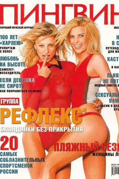 секс группы reflex-мю2