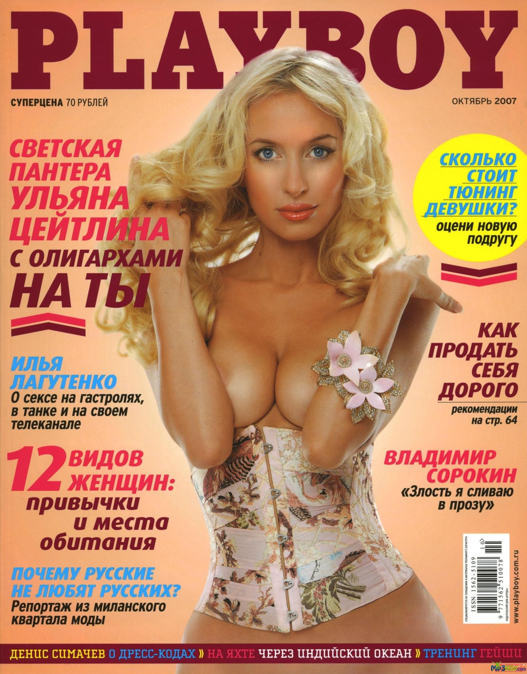 Журнал голые девушки смотреть онлайн #3