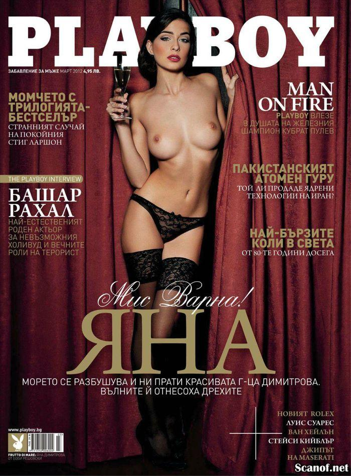 Голая Yana Dimitrova - Playboy March 2012  Bulgaria