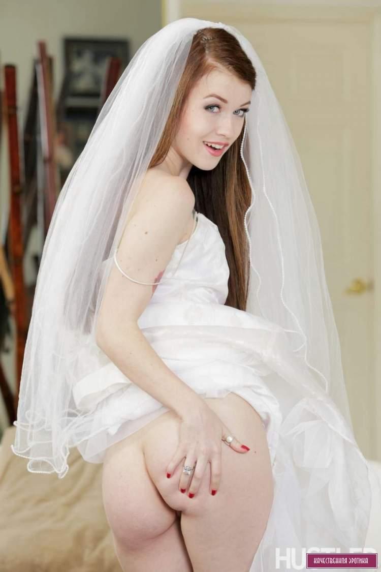 Невеста снимает трусики фото 10