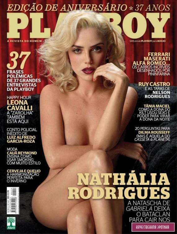 Обнаженная Nathalia Rodrigues - Playboy August 2012  Brazil